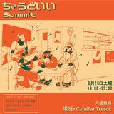 ちょうどいいsummit Vol.6 DJ SET