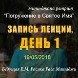 """""""Погружение в Святое Имя"""" - 1"""