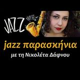 Jazz Παρασκήνια 20-1-2016