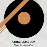 Λύκοs Jukebox @CR Radio 25-09-2016