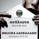 Ασαλιωτα: Μελίνα Δασκαλάκη_Εκλογές2015