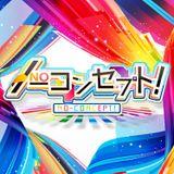 ノーコンセプト! vol.1「若手声優(20代中心)楽曲」proto-MIX