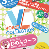 2017-03-20 VOICE COLLECTION after mix