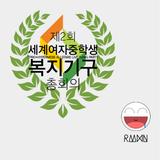 제2회세계여자중학생복지기구총회의 RMHN Mix