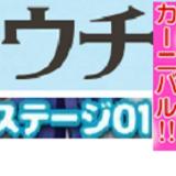 うちカーニバル 第1ステージ オールディーズアニソンMIX