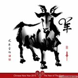 N0013 Mix 2015 Chinese New Year