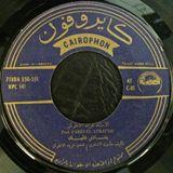 بنادى عليك - كايروفون 1952
