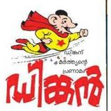 10-Marthyalokam Malayalam Podcast Dinkan Special