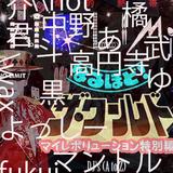 R>I>P>>>歓喜天大祭×なるほど!ザワールド VINYL ONLY Mix