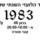המצעד הלועזי השנתי 1983 עם קובי מנורה 12.5.18