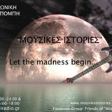 Mousikes Istories 14.07.2013 Part 1