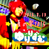 夏の宴2015『ゆりりずむ』DJMIX by 加持さん