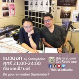 CAT RADIO - แมวนอก - Friday 22 September 2017 : Do you remember September?