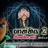 ශාන්තිය 2 manthra progressive mix