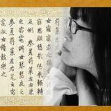 Den kinesiska poesin flödar i alla riktningar