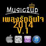 เพลงรักอินใจ 2014 V.1