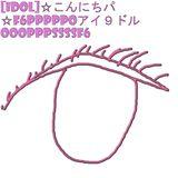 [idol]こんにちパF6PPPPPOアイ9ドルOOOPPPSSSSF6