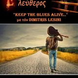 ''KEEP THE BLUES ALIVE'' 9η εκπομπή 8/11/2016