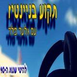 תקוע בניינטיז -ספיישל רוק ישראלי - 250716