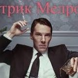 6/14/18 Rock Your Soul With Wex -Malley Reviews Patrick Melrose- nobody tells us what to play/say