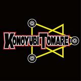 7.15 KONOYUBITOMARE mix①