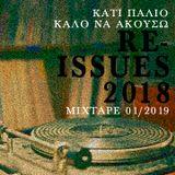 Κάτι παλιό καλό να ακούσω: Re-Issues 2018 - by MiC Team