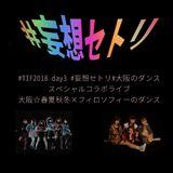 #妄想セトリ|#TIF2018-DAY3|#大阪のダンス 大阪春夏秋冬×フィロソフィーのダンス