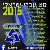 Dj Yaniv O - סט עברי ישראלי 2015