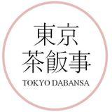 "TOKYO DABANSA Mix Series ""SENDAGAYA & AOYAMA"""