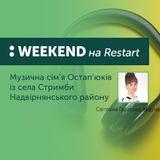 Музична сім'я Остап'юків із Стримби Надвірнянського району. Weekend на Restart
