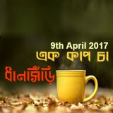 Ek Cup Cha 9th April 2017 Interview with Dhanshiri
