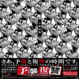 Maximum The Hormone - Yoshu Fukushu (full Album)