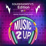 รวมเพลงเพราะๆ 2013 Edition ชุด5