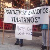 Στα μικρόφωνα της ΕΡΑ Ιωαννίνων - 3/11/2014