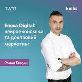 Епоха Digital: нейроекономіка та доказовий маркетинг  (Роман Гавриш)