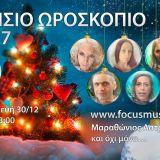 2017: Μαραθώνιος Αστρολογίας!