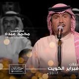 Ymuot El Shejr | Mohammad Abdu