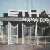 Ethos Mama Club 1988 dj Flavio Vecchi