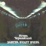 1988: Igor Czerniawski | Завтра Будет Вчера