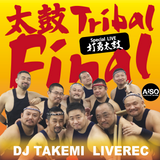 太鼓-Tribal-FINAL_LIVEREC