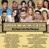 GREEK NEW MIX 2019 No.3