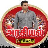 வர்ணம் FM அலுவலகத்திற்கு வந்த மர்ம பொதி