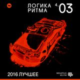 Logika Ritma 4.03 best of 2016