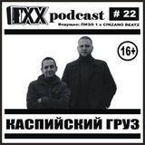 ОХХ подкаст №22 + интервью с группой Каспийский Груз