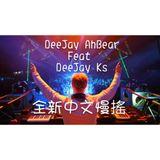 DeeJay AhBear Feat DeeJay Ks 首次合作 全中文慢摇舞曲