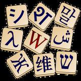 Radio Pluriel - Culture(s) Numérique(s) - numéro 015 - linguistique, lexicographie et Wiktionnaire