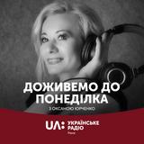 Доживемо до понеділка — Гість студії Павло Дубінець — 17/08/2019