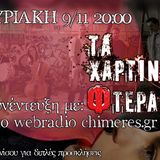 To know the better: Ta Hartina Ftera @ Chimeres Studio V2.0 9.11.2014