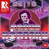 Радио Коптяки - Часть 70