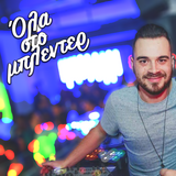 GREEK MIX 2017 (Όλα στο μπλέντερ)